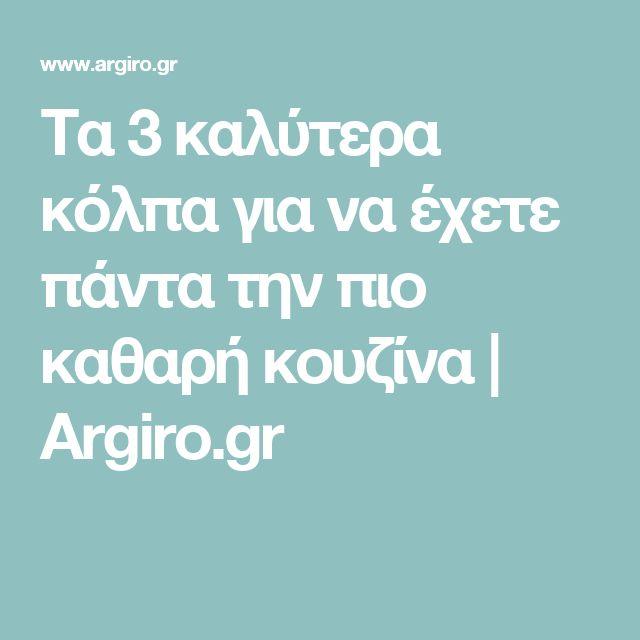 Τα 3 καλύτερα κόλπα για να έχετε πάντα την πιο καθαρή κουζίνα | Argiro.gr