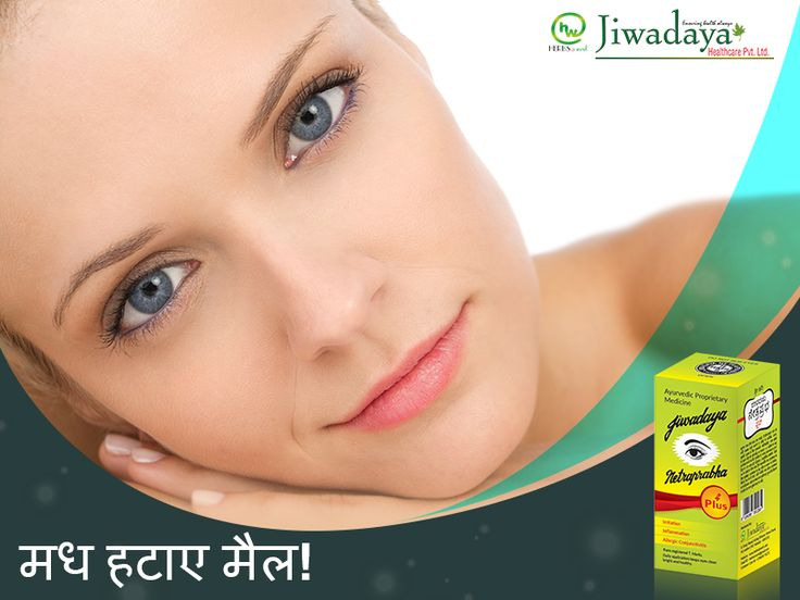 Did you know? मध (Honey) is antimicrobial in nature. #Honey, when applied in eyes helps in washing away common diseases. Use of Madh regularly helps in relieving heaviness in the #eyes and #eyestrain. Organic honey is an important ingredient in #JiwadayaNetraprabhaPlus. Buy on #Amazon. Visit http://amzn.to/2j4fnHF to order now. For queries and questions, call Customer Care on 098690-76372.