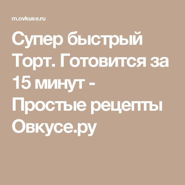 Супер быстрый Торт. Готовится за 15 минут - Простые рецепты Овкусе.ру
