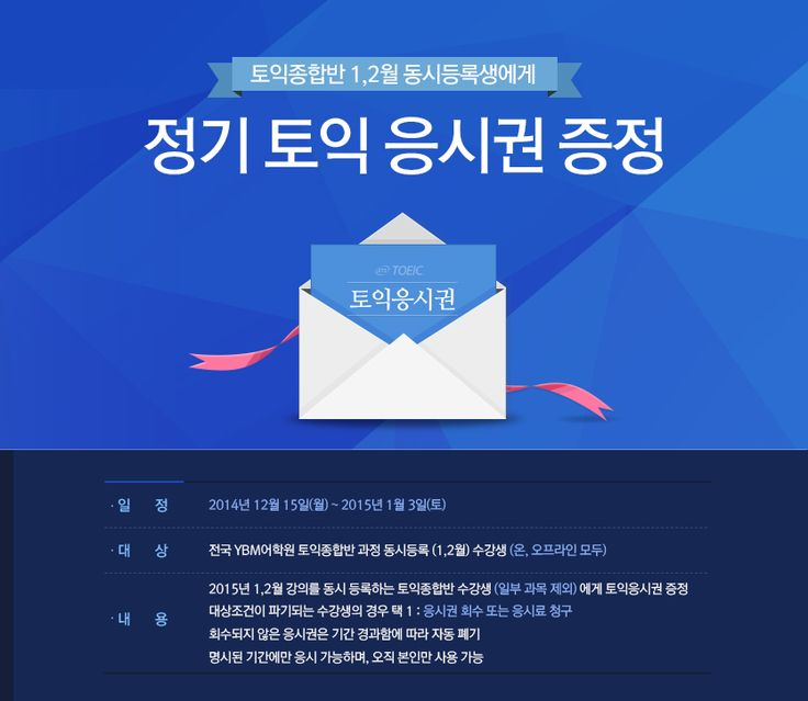 [어학원] 정기토익응시권 증정이벤트 [김보인]