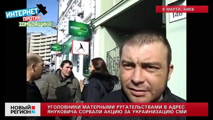 Уголовники про Януковича