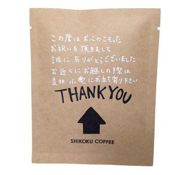 手描きドリップバッグコーヒー | 自家焙煎の店 四国珈琲|珈琲好きのあなたへ・・・