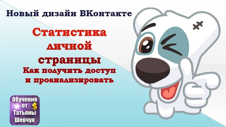 Как получить доступ и проанализировать статистику личной страницы ВКонтакте