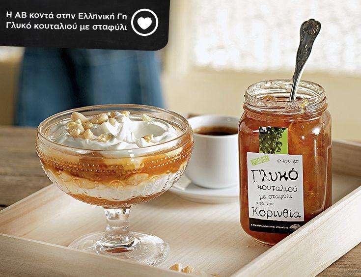 Μαζέψαμε τα καλύτερα σταφύλια της Κορινθίας και ετοιμάσαμε ένα γλυκό του κουταλιού που θα γίνει η καλύτερη παρέα για το γιαούρτι σου! Βάλε 1,5 κουταλιά (ή και λίγο παραπάνω!) σε 180γρ γιαουρτιού και απόλαυσε το με τον καφέ σου ;) #ABFoodStories