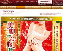 Esthetic campaign! Hair removal, slim body treatment are all on campaign. Visit now for details.