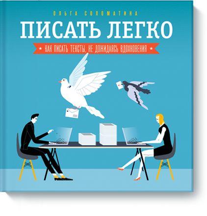 """Книга Ольги Соломатиной """"Писать легко - как писать тексты, не дожидаясь вдохновения"""""""