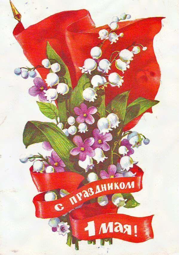 Нарисованные, открытки на первое мае