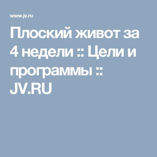 Плоский живот за 4 недели :: Цели и программы :: JV.RU