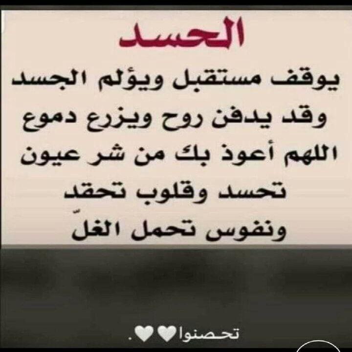 لا داعي للحسد فقلبك الطيب هو من يتمنى الخير للناس حتى لو لم يحصل عليه ألا ترى أن سعادة الآخرين لن تأخذ من سعادتك وغناهم لن Quotes Math Arabic Calligraphy