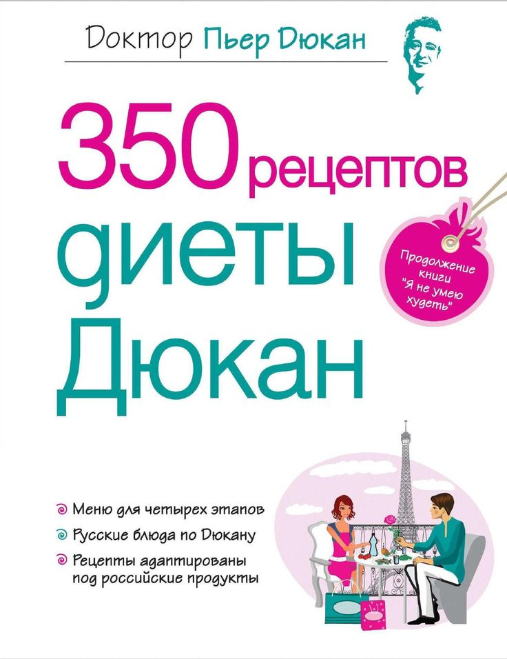 Дюкан П.. 350 рецептов диеты Дюкан by Сергей Герасимов - issuu