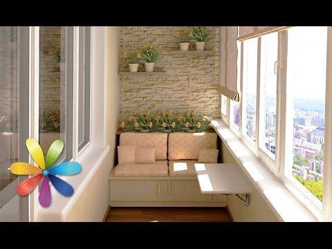 Преображаем старый захламленный балкон в уютный уголок – Все буде добре–Выпуск 658–25.08.15 - YouTube