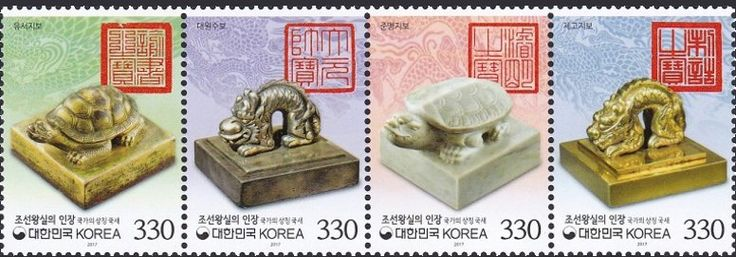 Stamp: Royal Seals of the Joseon Dynasty (Korea, South) Col:KR 2017-16