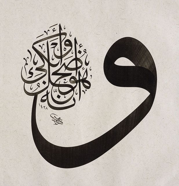 265 Best Images About Islamic Calligraphy On Pinterest