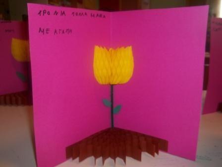 Ευχετήρια Κάρτα για τη μαμά      Δώσαμε στα παιδιά χαρτόνι κάνσον σε σχήμα κάρτας να το ζωγραφίσουν από την έξω πλευρά όπως θέλουν. Καρδου...