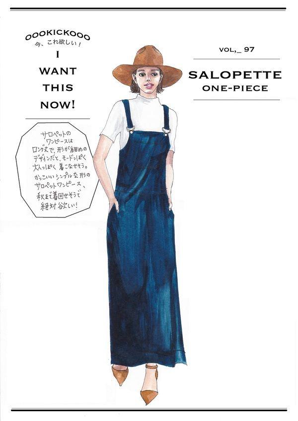 イラストレーター oookickooo(キック)こと きくちあつこが今、気になるファッションアイテムを切り取る連載コーナーです。今週のテーマは「サロペットワンピースが新鮮」
