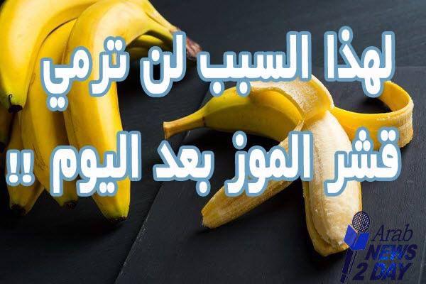 لن ترمي قشر الموز بعد اليوم بسبب هذه المعلومه خطير جدا Arabnews2day Snack Recipes Snacks Chip Bag