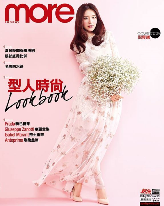Best Editorials - Blugirl Spring Summer 2015 • Full length tulle dress with embroidered flowers. • Sunday More, China - August 2015 - cover