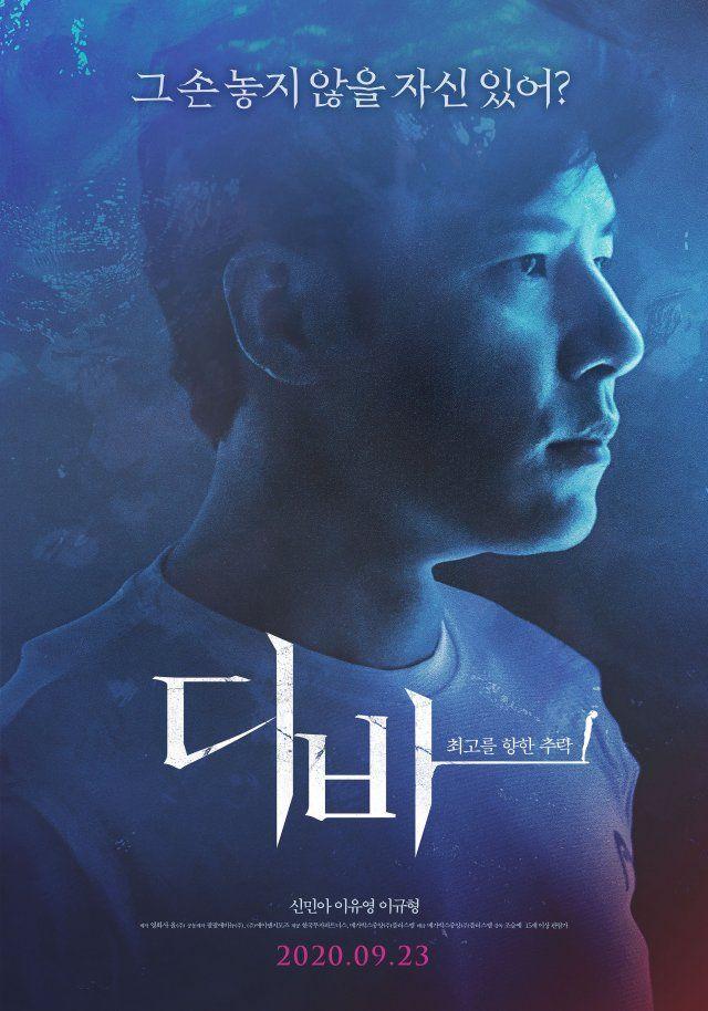 Pin By Ryoyan On Korean Drama Movie Korean Drama Movies Drama Movies Korean Drama