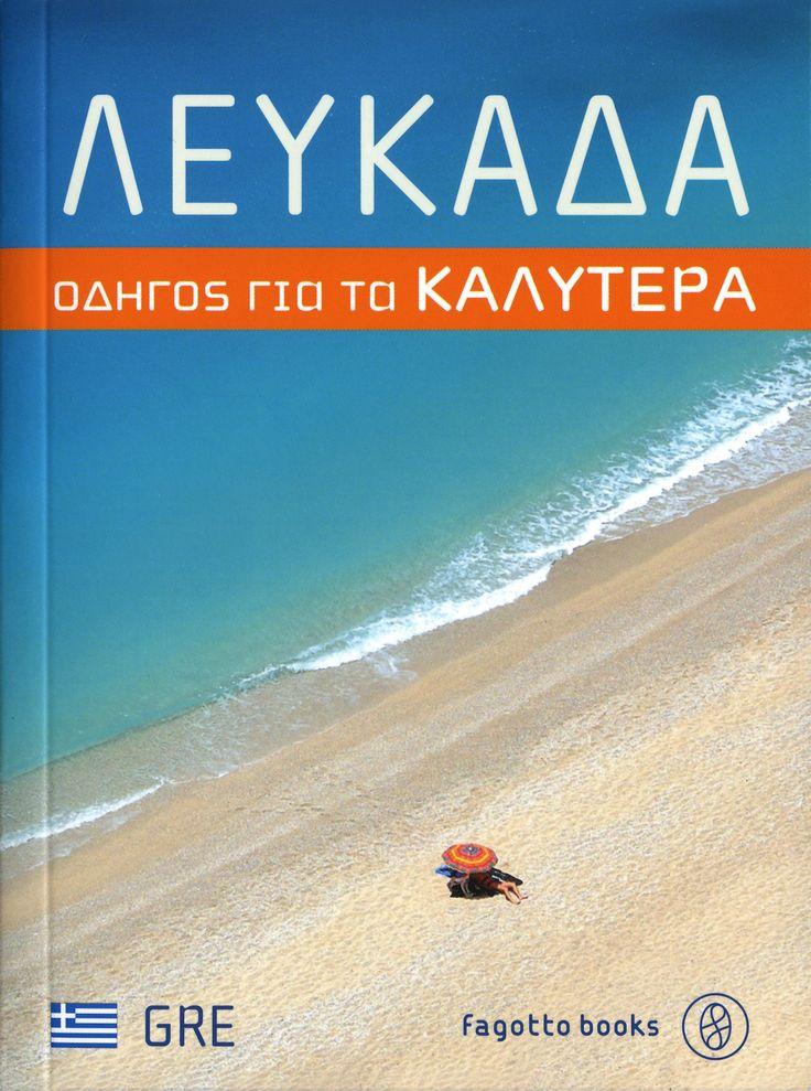 Best og Lefkada in greek