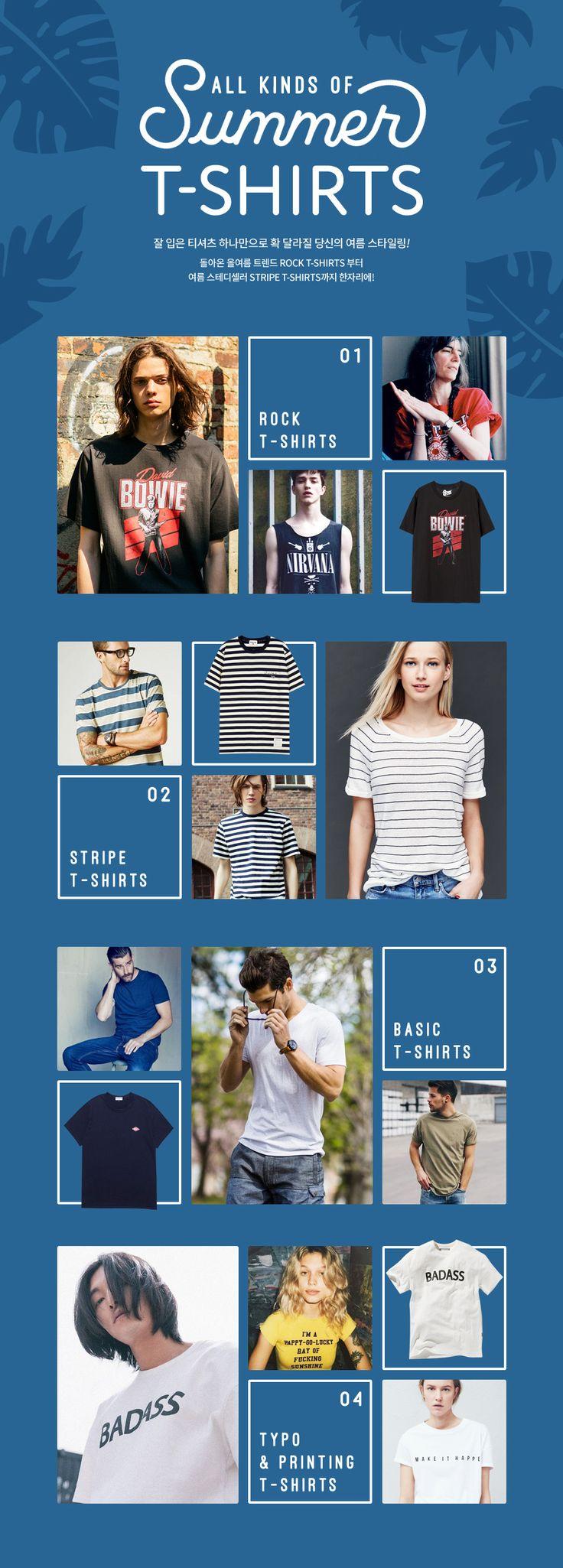 2016 BEST & NEW 모든 종류의 반팔티셔츠가 한자리에!