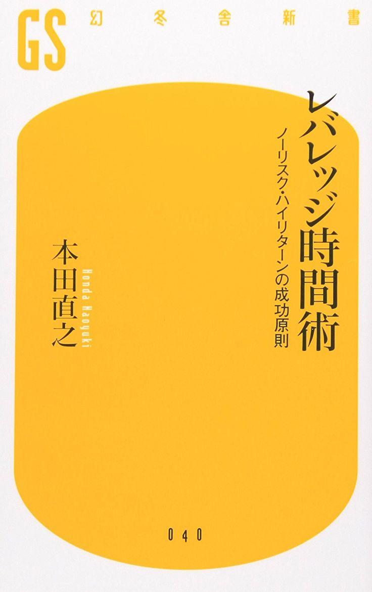 レバレッジ時間術―ノーリスク・ハイリターンの成功原則 (幻冬舎新書)