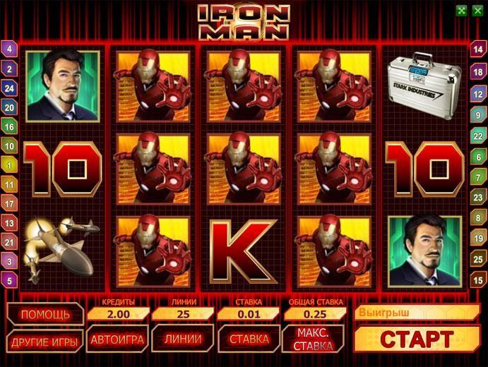 Слот игровые автоматы железный человек ограбление казино онлайн 720p