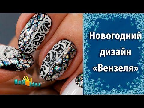 @pelikh_НОВОГОДНИЙ Экспресс - дизайн ногтей! Узоры на ногтях, вензеля, фольга. Снятие гель лака - Часть 2. - YouTube