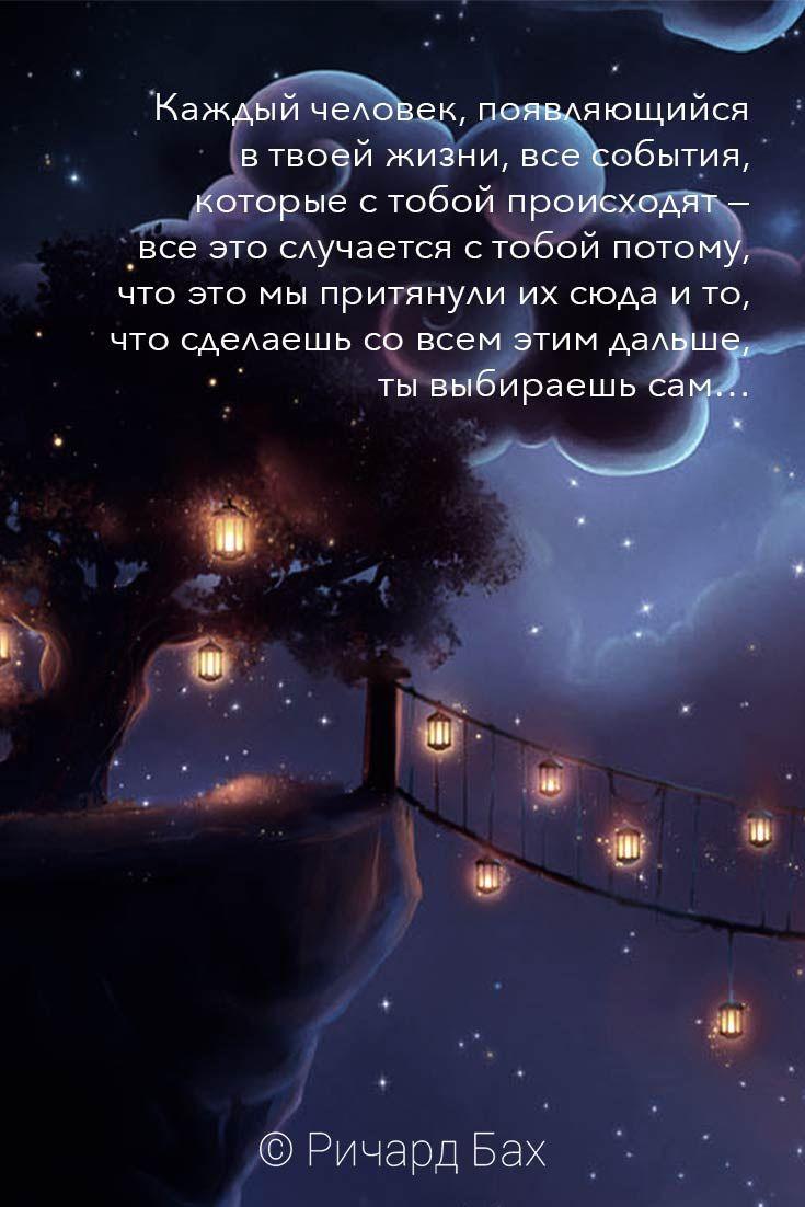 Каждый человек, появляющийся в твоей жизни, все события, которые с тобой происходят — все это случается с тобой потому, что это мы притянули их сюда и то, что сделаешь со всем этим дальше, ты выбираешь сам… © Ричард Бах #ричардбах #мудрыеслова #цитаты #astrotarot #астротарот