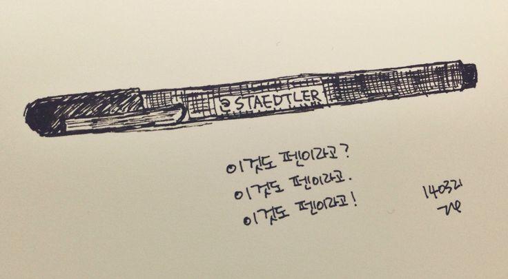 이것도 펜이라고