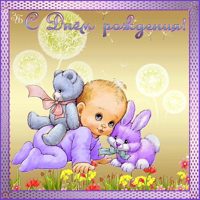Картинки с днем рождения родителям ребенка