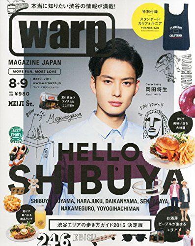 warp MAGAZINE JAPAN 2015年 08月09月合併号