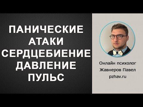 Онлайн психолог по тревожным расстройствам | панические атаки всд невроз тревога - YouTube