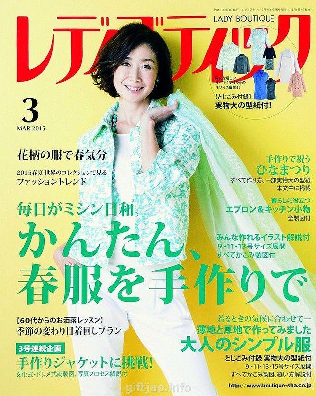 giftjap.info - Интернет-магазин   Japanese book and magazine handicrafts - Lady Boutique №3 2015