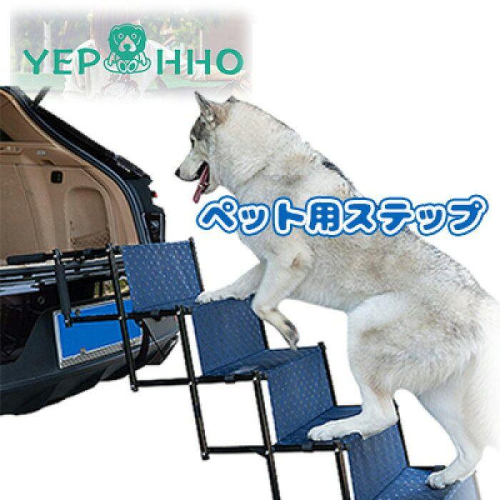 楽天市場 在庫有り Yephho ペット ドッグ カーステップ ステアーズ 階段 犬 ドッグ ステップ 折りたたみ 室内 ペット用品 車 ミニバン Suv 軽量 中型犬 大型犬 Yephho Pet Dog Car Step Stairs Bbr Baby 1号店 ドッグステップ 車 ミニバン 中型犬