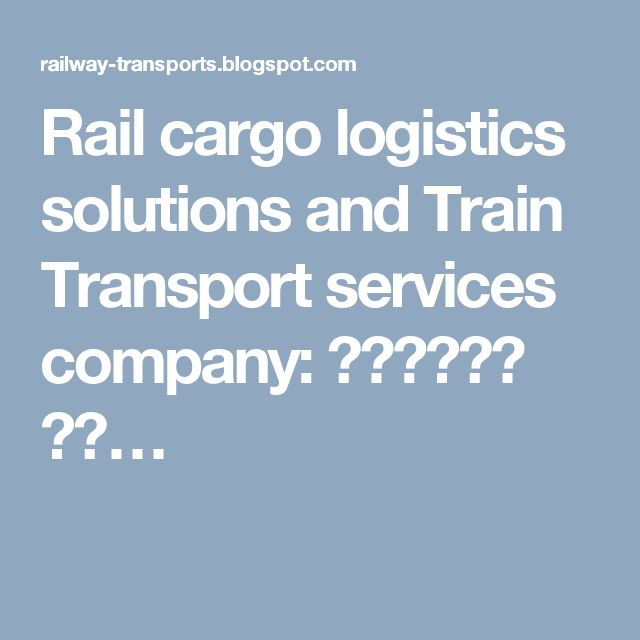 Rail cargo logistics solutions and Train Transport services company: दिल्ली से…