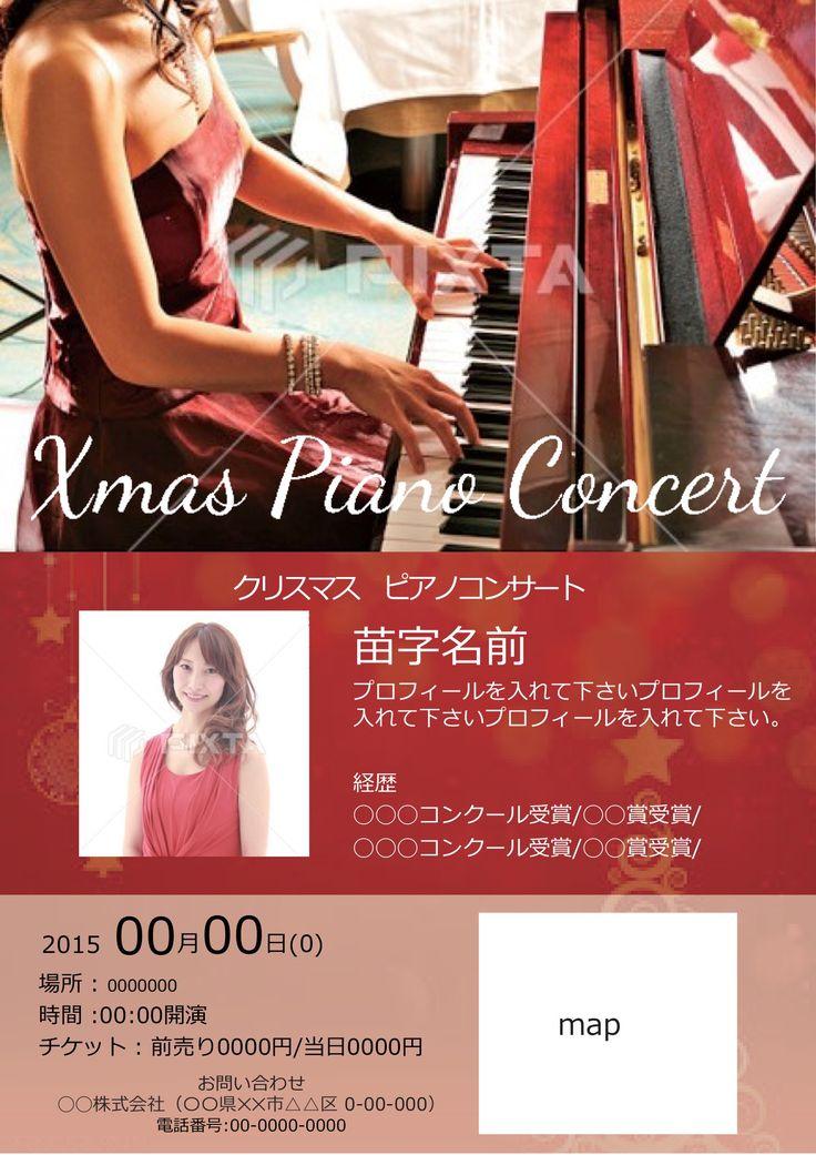 クリスマスピアノコンサートの無料チラシテンプレート [11] - PIXTA