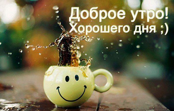 #доброеутро