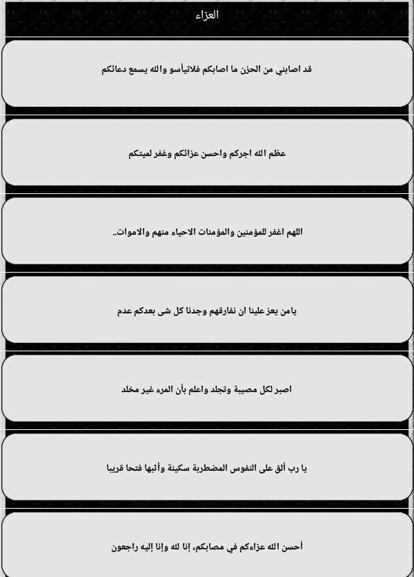 Pin By نسمه حسن On ادعيه للمتوفى Wii