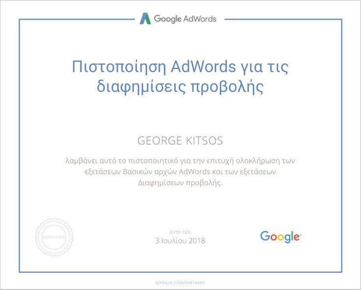 Google AdWords Display Ads Certificate