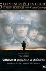Смотреть фильм «Спасти рядового Райана» онлайн в хорошем качестве бесплатно и без регистрации | Saving Private Ryan (1998) HD 720