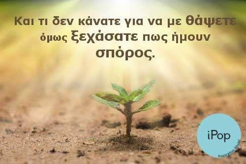 Ντίνος Χριστιανόπουλος - http://ipop.gr/themata/vlepw/ntinos-christianopoulos/