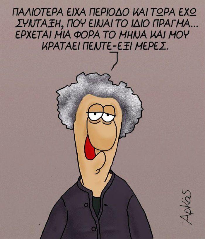 Σαρώνει η γιαγιά του Αρκά: Τι σχέση έχει η σύνταξη με την... έμμηνο ρύση; |thetoc.gr