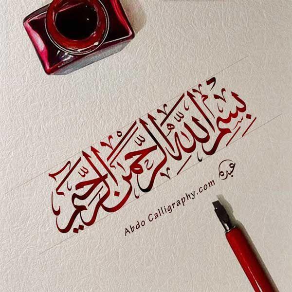بسم الله الرحمن الرحيم تصميم الخط العربي الثلث Abdo Fonts Islamic Calligraphy Islamic Calligraphy Painting Farsi Calligraphy