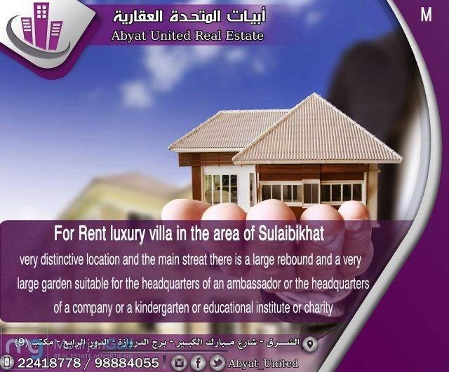 For Rent Luxury Villa In The Area Of Sulaibikhat Very Distinctive Location And The Main Street There Is A Large Rebound And A Very Large Garden Suitable For
