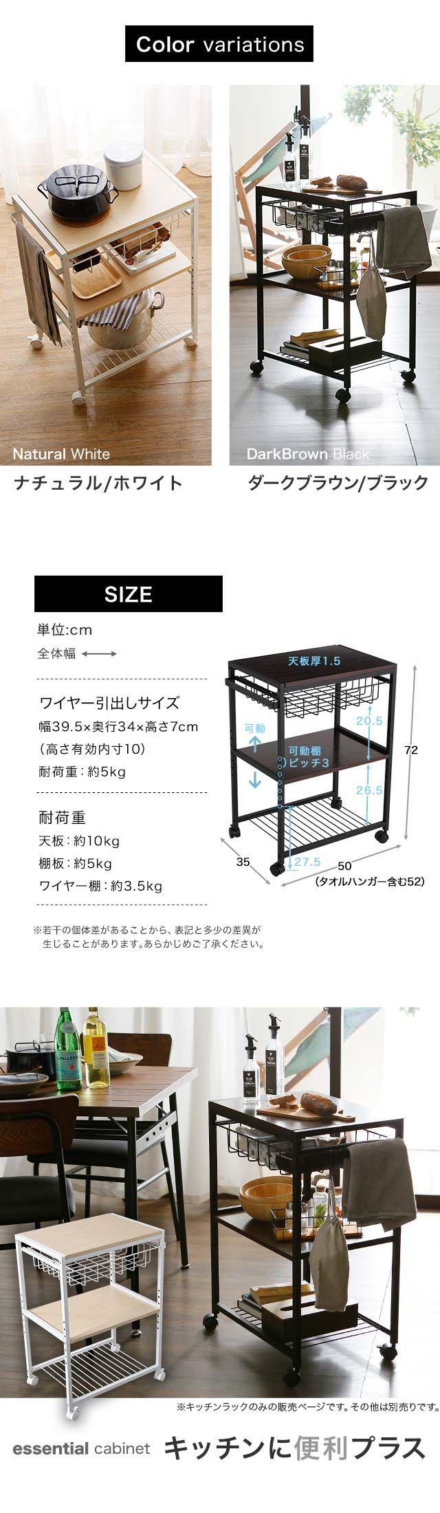 シンプルさを追求したエセスシリーズ「キッチンラック」です。サイズ:幅52x奥行35x高さ72cm素 材:本体:スチール棚板:MDFカラー:ナチュラル/ホワイト、ダークブラウン/ブラック重 量:約7.6kg耐荷重:天板10kg/ワイヤー引出し5kg/可動棚5kg/ワイヤー棚板3.5kg梱包サイズ:幅77x奥行41x高さ21cm(9.6kg)備 考: ※お客様組立て式※送料無料※北海道・沖縄県・離島は別途送料お見積もりです。キッチンワゴン キャスター付 木製天板 タオルハンガー付 キッチン収納 可動式ラック 可動ワゴン 小物収納 キッチンカウンター エセル ラック