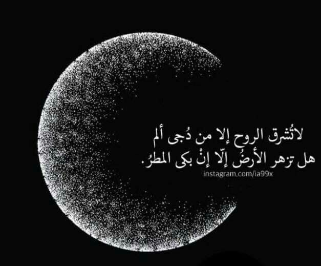 توكل على الله فهو من يزهر الروح باجمل الافراح Postive Quotes Arabic Love Quotes Arabic Quotes