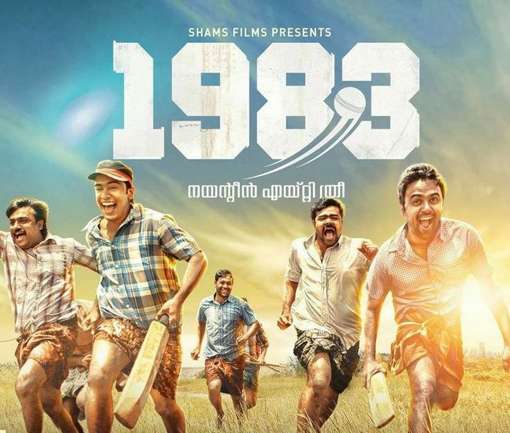"Mollywood Frames. - Malayalam cinema | Malayalam films | Malayalam movies | Malayalam film news: Review : ""1983"" Malayalam movie"
