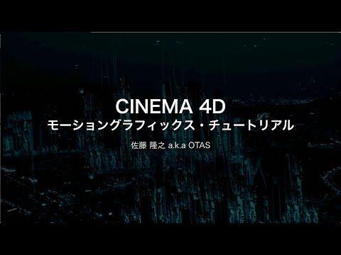 Cinema 4D R16モーショントラッカー・チュートリアル - YouTube