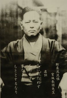 Chojun Miyagi - founder of Okinawan Goju Ryu Karate Do 1888 - 1953