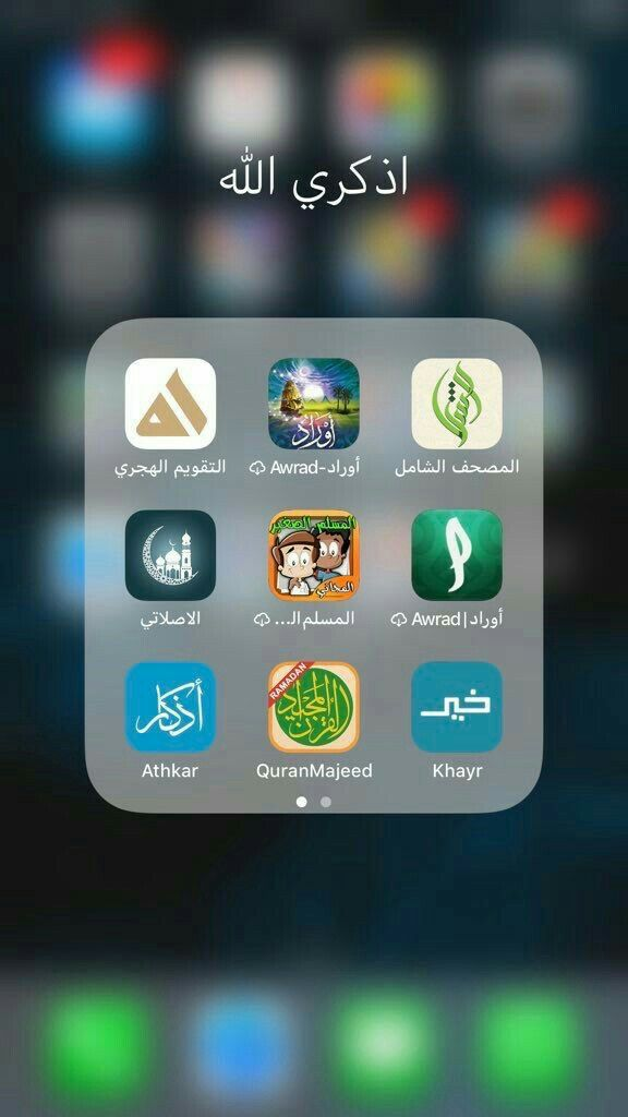 Pin By فاطمه التميمي On برامج وتطبيقات Phone Application Application Iphone Application Android